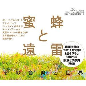 蜜蜂と遠雷 その音楽と世界 クラシック 発売日:2017年10月25日 種別:CD