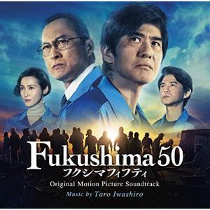 CD/岩代太郎/Fukushima 50 フクシマフィフティ オリジナル・サウンドトラック