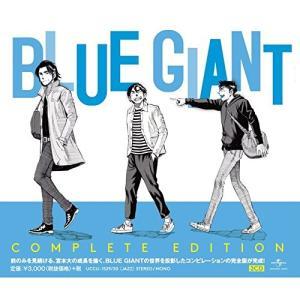 CD/オムニバス/BLUE GIANT COMPLETE EDITION (生産限定スペシャルプライス盤)