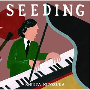 CD/清塚信也/SEEDING