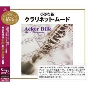CD/アッカー・ビルク/小さな花〜クラリネット・ムード (SHM-CD) (解説付)