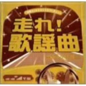CD/オムニバス/日野ミッドナイトグラフィティー 走れ!歌謡曲 ゴールド編