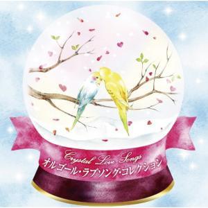 CD/オルゴール/クリスタル・ラブソングス-オルゴール・ラブソング・コレクション-
