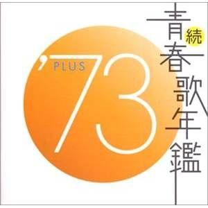 CD/オムニバス/続 青春歌年鑑 '73 PLUS