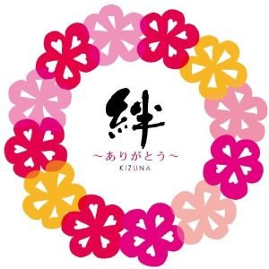 CD/オムニバス/絆〜ありがとう〜
