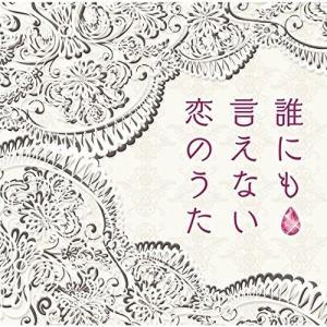 CD/オムニバス/誰にも言えない恋のうた