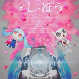 CD/ピノキオピー/しぼう (通常盤)