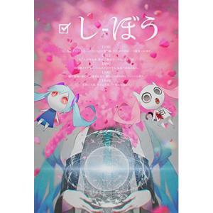 CD/ピノキオピー/しぼう (CD+DVD) (初回生産限定盤)