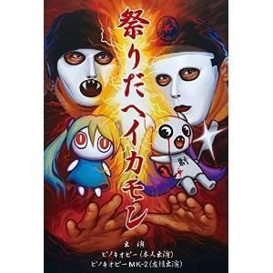 CD/ピノキオピー/祭りだヘイカモン