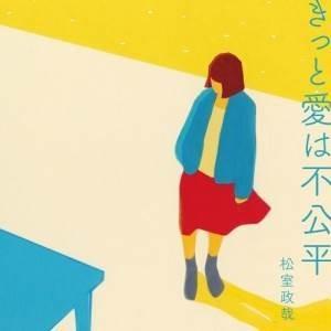 きっと愛は不公平 (通常盤) 松室政哉 発売日:2018年2月21日 種別:CD