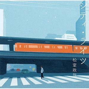 シティ・ライツ (通常盤) 松室政哉 発売日:2018年10月31日 種別:CD