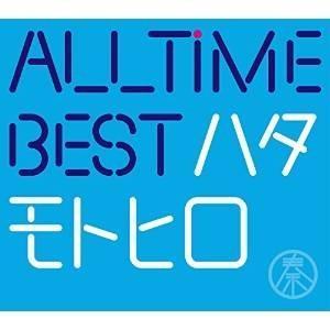 CD/秦基博/ALL TIME BEST ハタモトヒロ (2...