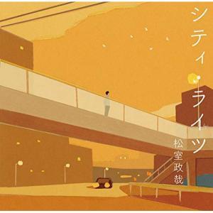 シティ・ライツ (CD+DVD) (初回限定盤) 松室政哉 発売日:2018年10月31日 種別:C...