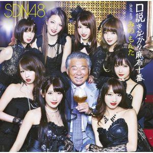CD/SDN48/口説きながら麻布十番 duet with みのもんた (DVD付 (カムジャタン慕情 MUSIC VIDEO他収録)) (Type A)|surpriseweb