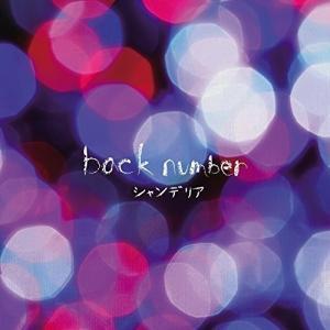 CD/back number/シャンデリア (通常盤)