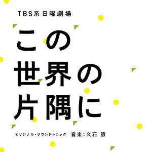CD/久石譲/TBS系 日曜劇場 この世界の片隅に オリジナル・サウンドトラック