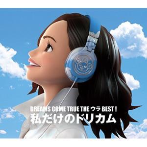 CD/DREAMS COME TRUE/DREAMS COME TRUE THE ウラBEST! 私だけのドリカム (スペシャルプライス盤)|surpriseweb