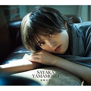 CD/山本彩/追憶の光 (CD+DVD) (初回限定盤)