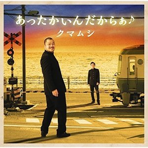 CD/クマムシ/あったかいんだからぁ♪ (CD+DVD) (初回限定盤)