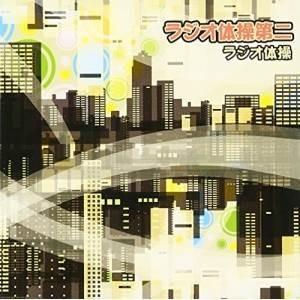 CD/ラジオ体操/ラジオ体操第二