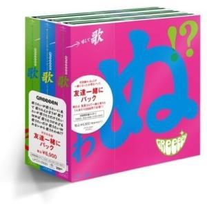■タイトル:歌うたいが歌うたいに来て 歌うたえと言うが 〜 (3CD+3DVD+復習盤CD) (特別...