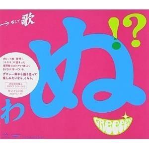 ■タイトル:歌うたいが歌うたいに来て 歌うたえと言うが 〜 (CD+DVD+復習盤CD) (初回盤A...