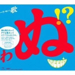 ■タイトル:歌うたいが歌うたいに来て 歌うたえと言うが 〜 (CD+DVD) (初回盤B) ■アーテ...