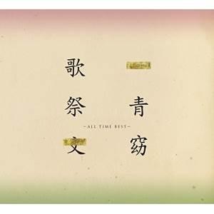 歌祭文 〜ALL TIME BEST〜 (2CD+DVD) (歌詞付) (初回限定盤) 一青窈 発売...