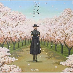 ■タイトル:さくら(独唱) ■アーティスト:森山直太朗 (モリヤマナオタロウ もりやまなおたろう) ...