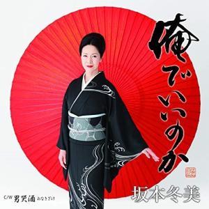 CD/坂本冬美/俺でいいのか