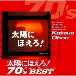 CD/大野克夫/太陽にほえろ!オリジナル・サウンドトラック 70'sベスト (SHM-CD)|surpriseweb