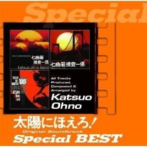★CD/大野克夫/太陽にほえろ!オリジナル・サウンドトラック スペシャル・ベスト (SHM-CD)|surpriseweb
