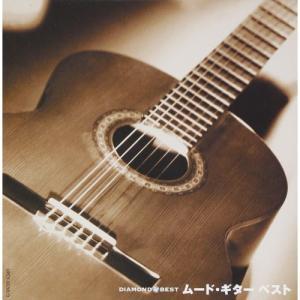 CD/オムニバス/DIAMOND BEST ムード・ギター べスト