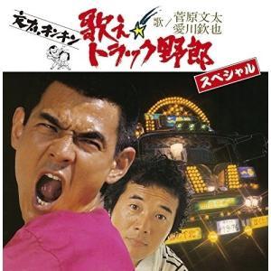 CD/菅原文太 愛川欽也/歌え!!トラック野郎スペシャル|surpriseweb