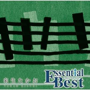 CD/来生たかお/エッセンシャル・ベスト 1200 来生たかお