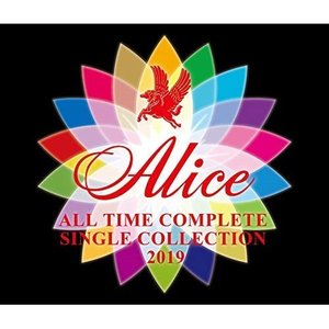 CD/アリス/ALL TIME COMPLETE SINGLE COLLECTION 2019 (通...