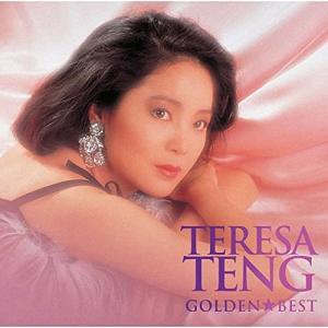 CD/テレサ・テン/ゴールデン☆ベスト テレサ・テン (期間限定廉価盤)