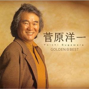 CD/菅原洋一/ゴールデン☆ベスト 菅原洋一 〜シングル・コレクション〜 (期間限定廉価盤) サプライズweb