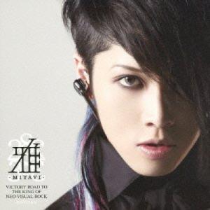 CD/雅-miyavi-/VICTORY ROAD TO THE KING OF NEO VISUAL ROCK -SINGLES- (SHM-CD) (初回生産限定盤)
