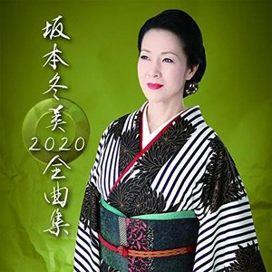 CD/坂本冬美/坂本冬美 2020 全曲集 (CD+DVD) (初回限定盤)