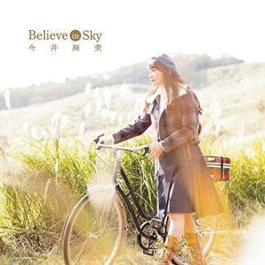 Believe in Sky (CD+DVD) (10周年記念盤) 今井麻美 発売日:2019年1月...