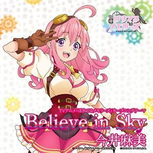 Believe in Sky (通常盤) 今井麻美 発売日:2019年1月30日 種別:CD  こち...