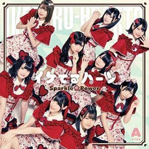 Sparkle☆Power (通常盤A) イケてるハーツ 発売日:2019年2月27日 種別:CD ...