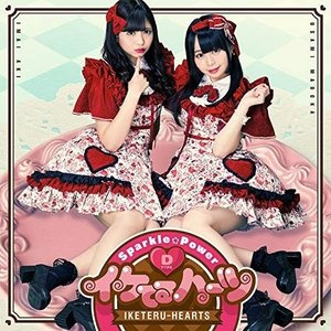 Sparkle☆Power (通常盤D) イケてるハーツ 発売日:2019年2月27日 種別:CD ...