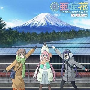 【取寄商品】CD/亜咲花/The Sunshower (CD+DVD) (へやキャン△盤)