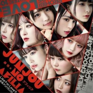 【取寄商品】CD/純情のアフィリア/Like? or Love?/究極アンバランス! (CD+DVD...