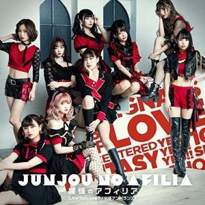 【取寄商品】CD/純情のアフィリア/Like? or Love?/究極アンバランス! (通常盤A)