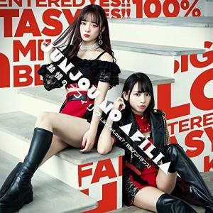 【取寄商品】CD/純情のアフィリア/Like? or Love?/究極アンバランス! (通常盤D)