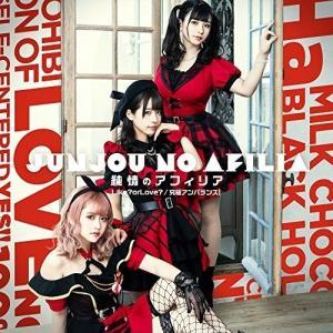【取寄商品】CD/純情のアフィリア/Like? or Love?/究極アンバランス! (通常盤E)