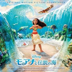 モアナと伝説の海 オリジナル・サウンドトラック(日本語版) (解説歌詞対訳付) オリジナル・サウンド...